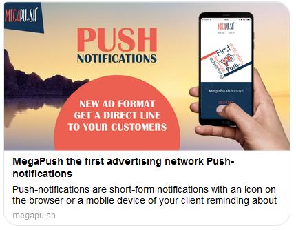 Megapush Ad Network - megapu.sh